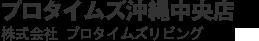 プロタイムズ沖縄中央店|株式会社アステックリビング沖縄