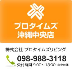 プロタイムズ沖縄中央店|株式会社アステックリビング沖縄|098-988-3118|受付時間 9:00~18:00