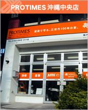 PROTIMES沖縄中央店